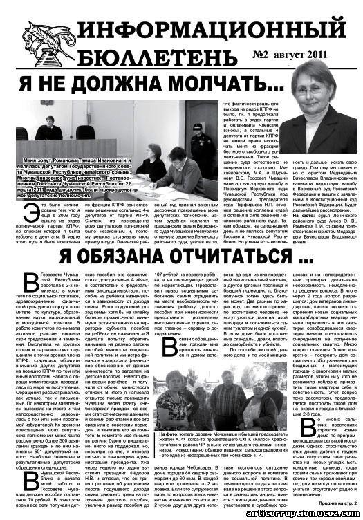 романова, депутат, коррупция, йошкар-ола