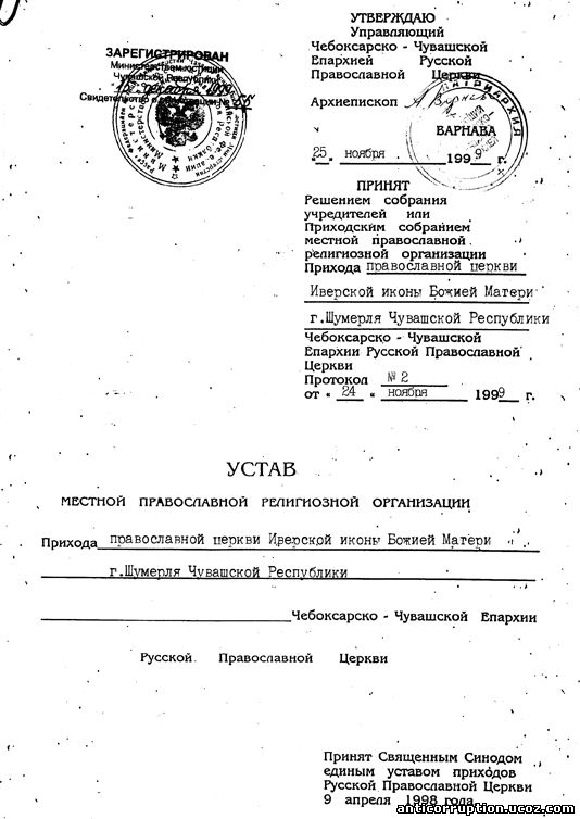 РАЗЛОЖЕНИЕ МИТРОПОЛИТА - 22 Мая 2011 - КОРРУПЦИЯ, ЧУВАШИЯ ...